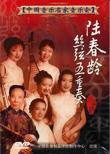 画像1: 陸春齢 絲弦五重奏 DVD