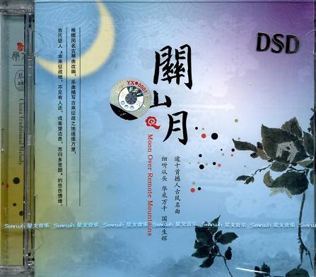 画像1: 関山月 CD