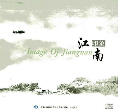 画像1: 江南印象 IMAGE OF JIANGNAN  CD
