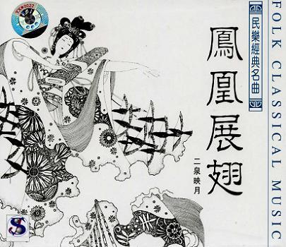画像1: 鳳凰展翅 二泉映月 [民楽経典名曲vol.3] CD