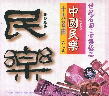 画像1: 中国民楽十大名曲 第二集 CD