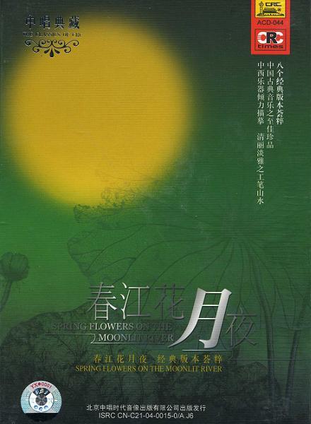 画像1: 春江花月夜 八個経典版本薈粋(CD 附彩図文)