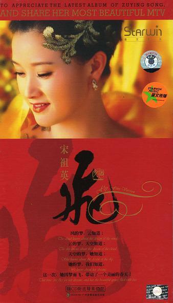 画像1: 宋祖英-飛 (CD+DVD:PAL)
