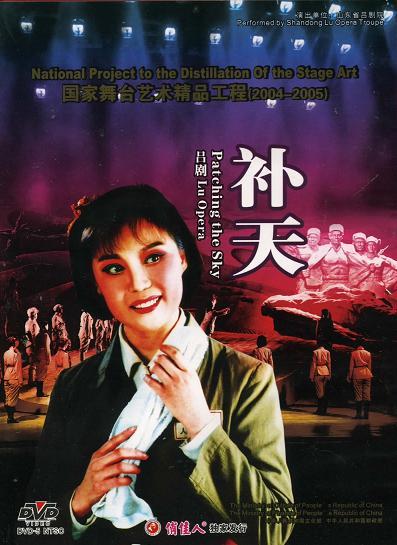 画像1: 呂劇 補天 (DVD2枚組)