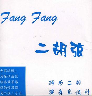 画像1: FANGFANG専業用二胡弦(青) (内外弦セット)