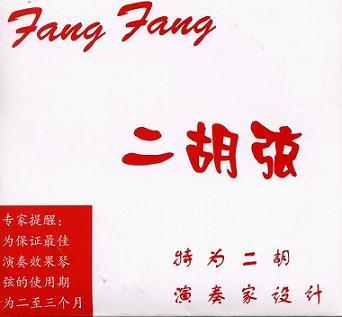 画像1: FANGFANG専業用二胡弦(赤) (内外弦セット)