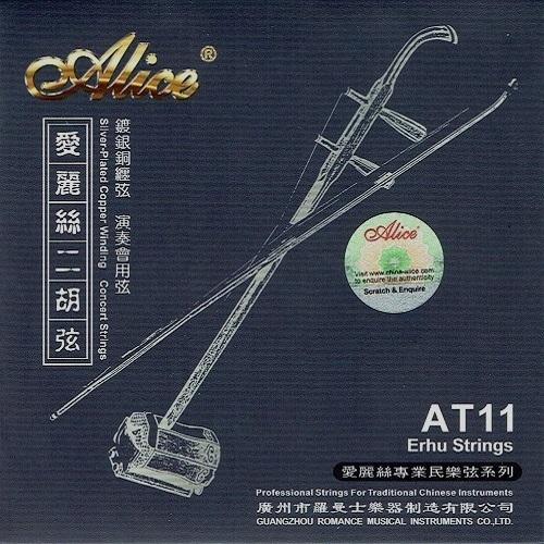 画像1: Alice 銀質二胡弦(青) AT11 (内外弦セット)