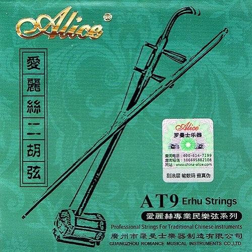 画像1: Alice 二胡弦(緑) AT9(内外弦セット)