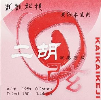 画像1: 凱凱 老紅木専用 二胡弦(内外弦セット)