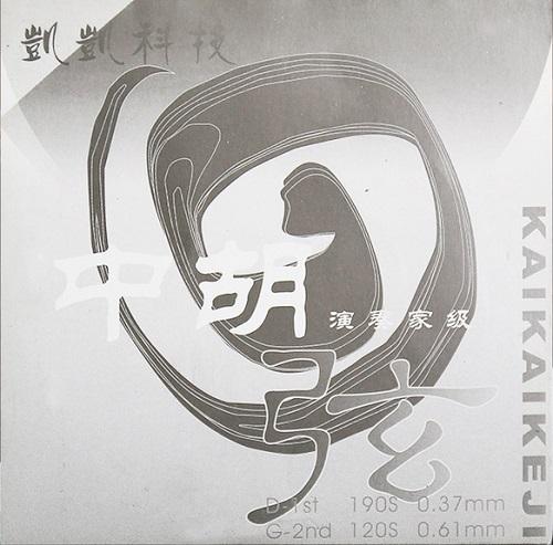 画像1: 凱凱 GD中胡弦(内外弦セット)