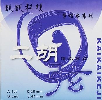画像1: 凱凱 紫檀木専用 二胡弦(内外弦セット)