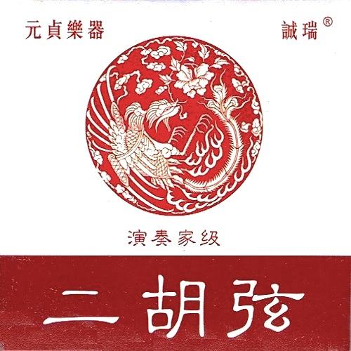 画像1: 元貞楽器 演奏家級二胡弦(赤)(内外弦セット)