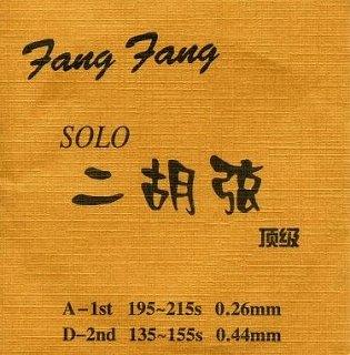 画像1: FANGFANG SOLO 頂級 二胡弦 (内外弦セット)